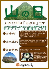 8.11は「山の日」記念イベント開催します。