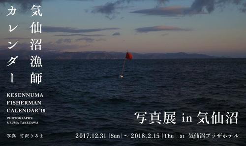 気仙沼漁師カレンダー写真展 in 気仙沼