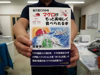 齋藤健次さんの「マグロがもっと美味しく食べられる本」