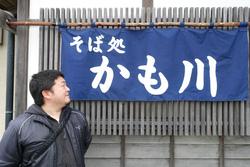 千厩「かも川」の天ぷら蕎麦