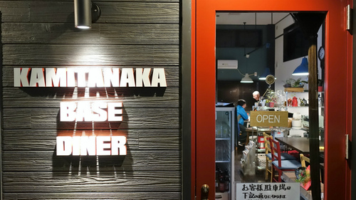 夜の部の「Kamitanaka Base Diner」