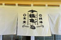 東京新聞夕刊一面に「鶴亀の湯」