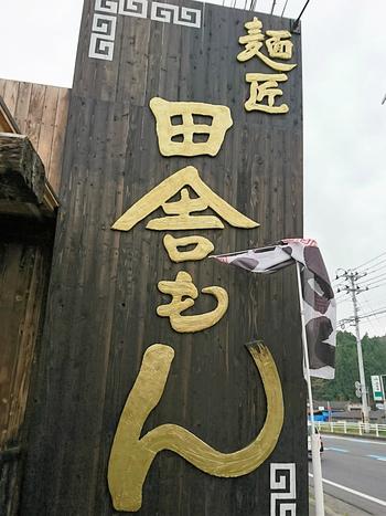 千厩の「麺匠 田舎もん」