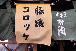 伊勢「豚捨」の絶品牛丼!