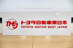 トヨタ自動車の工場見学会