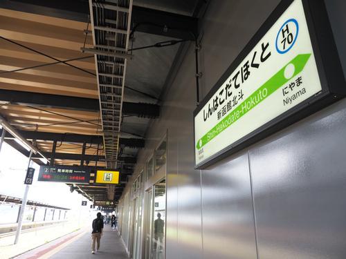 北海道新幹線で函館へ