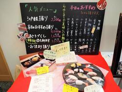 値決め前に江戸銀の寿司
