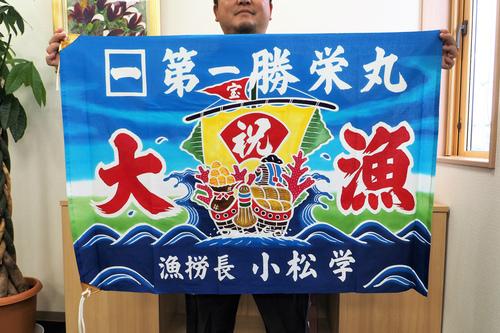 第1勝栄丸の大漁旗完成!