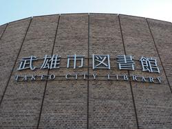 いいね!武雄市図書館