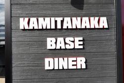 KAMITANAKA BASE DINER