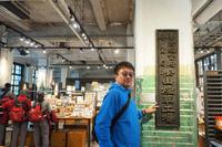 台北市内の新エリアを視察して
