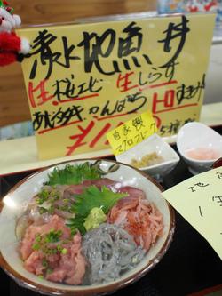 清水地魚丼