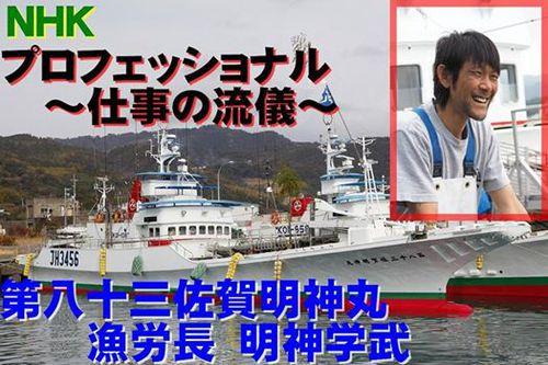 NHK・プロフェッショナルに