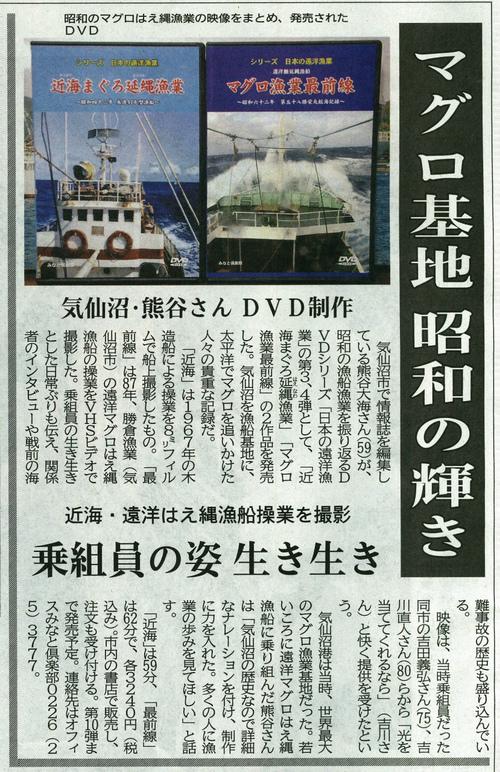 昭和のマグロ漁が映像で復活!