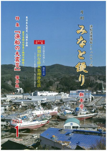 特集「漁船の大震災」