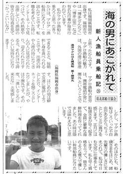第1勝栄丸の新人船員乗船記