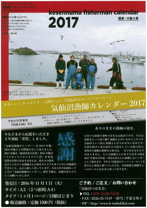 『気仙沼漁師カレンダー2017』が発売に