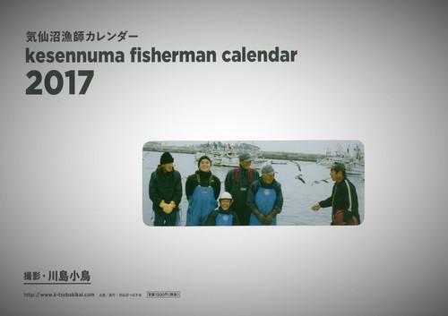 「気仙沼漁師カレンダー2017」が完成に!