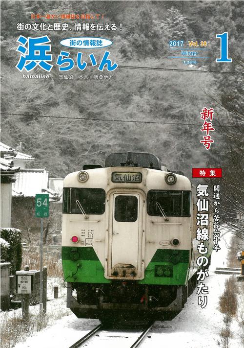 勝倉漁業の特集記事掲載!