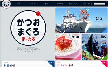 日かつ漁協ホームページがリニューアル