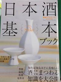 別冊「ワイナート」日本酒基本ブック