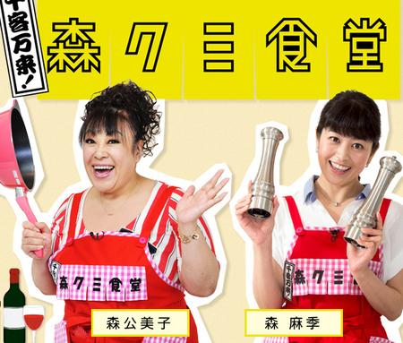 森クミ食堂、仙台出身森公美子さんの番組に『元』『暁』