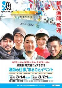 漁業就業支援フェア2015