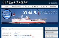 浜田漁業部ホームページ開設