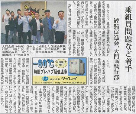 水産経済新聞 記事