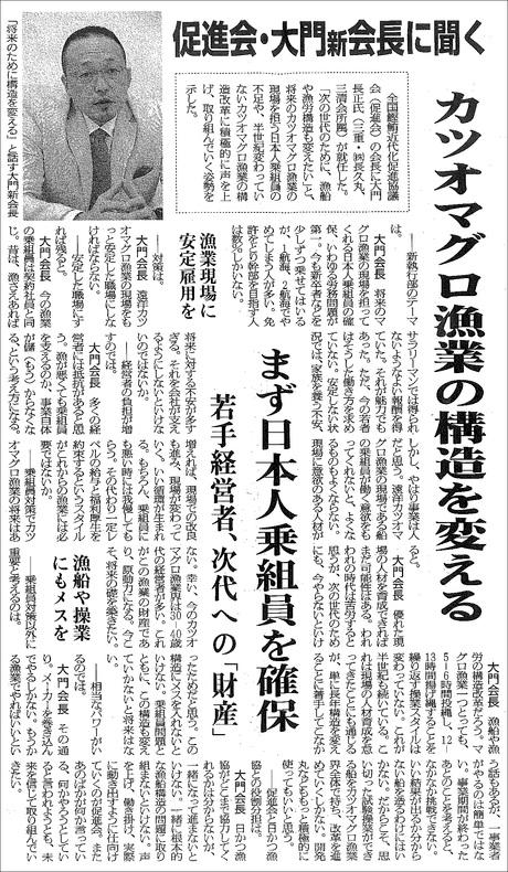 日刊水産経済新聞 記事