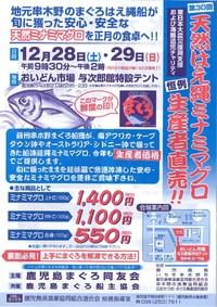 第30回天然はえ縄ミナミマグロ生産者直売会-鹿児島-