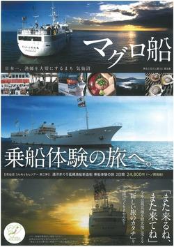 第十八昭福丸体験乗船(^^)/