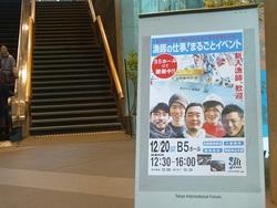 漁業就業支援フェア(東京会場)