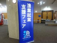 漁業就業支援フェア(福岡会場)