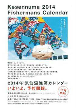 気仙沼漁師カレンダー2014発売!
