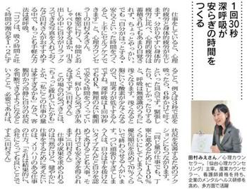 仙台リビング新聞社☆03月24日号