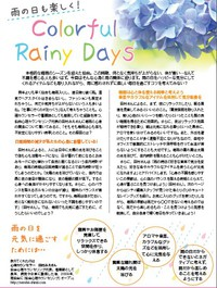 Colorful  Rainy  Days ♪