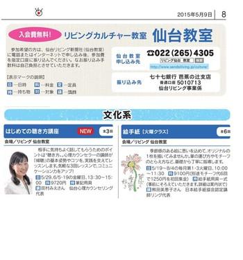 仙台リビング新聞社|仙台教室