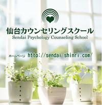 新アクセス|仙台心理カウンセリング