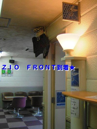 ZIO FRONTへの道★