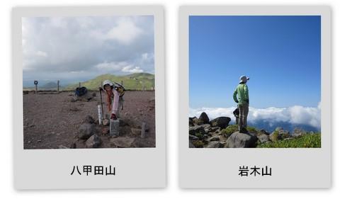 八甲田山と岩木山