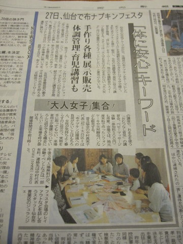河北新報夕刊20100622