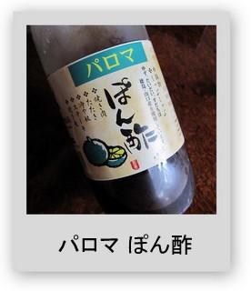 パロマぽん酢