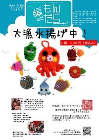 日本全国一家に一個、編んだもんだらを!