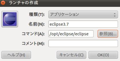 UbuntuにEclipse3.7をセットアップ(開始)