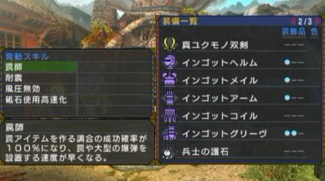 モンハン3(PSP)の俺装備1