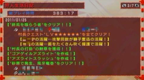 モンハン3(PSP)終焉を喰らう者を攻略!!