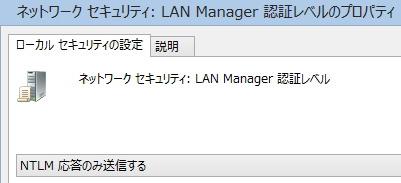 Windows8設定(SAMBAに接続)