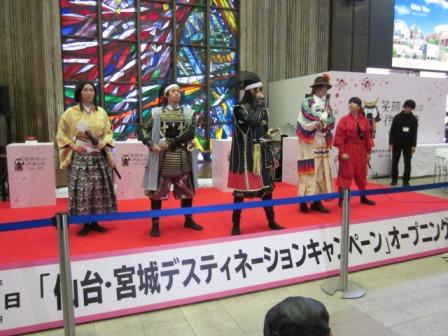 仙台・宮城デスティネーションキャンペーン