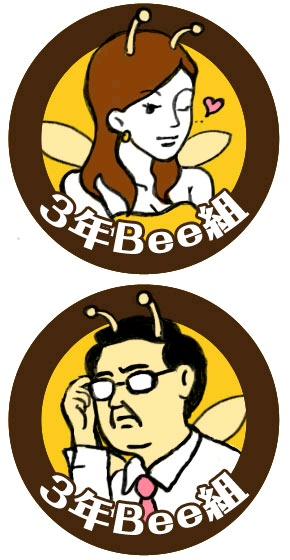 ~仙台を蜂の都と蜜の都に~「せんだい3年Bee組」とは